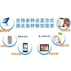 手机扫码微信点餐收银管理系统